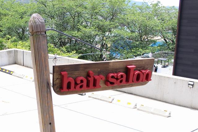道順 畝刈町 京泊 美容室 hair salon +α